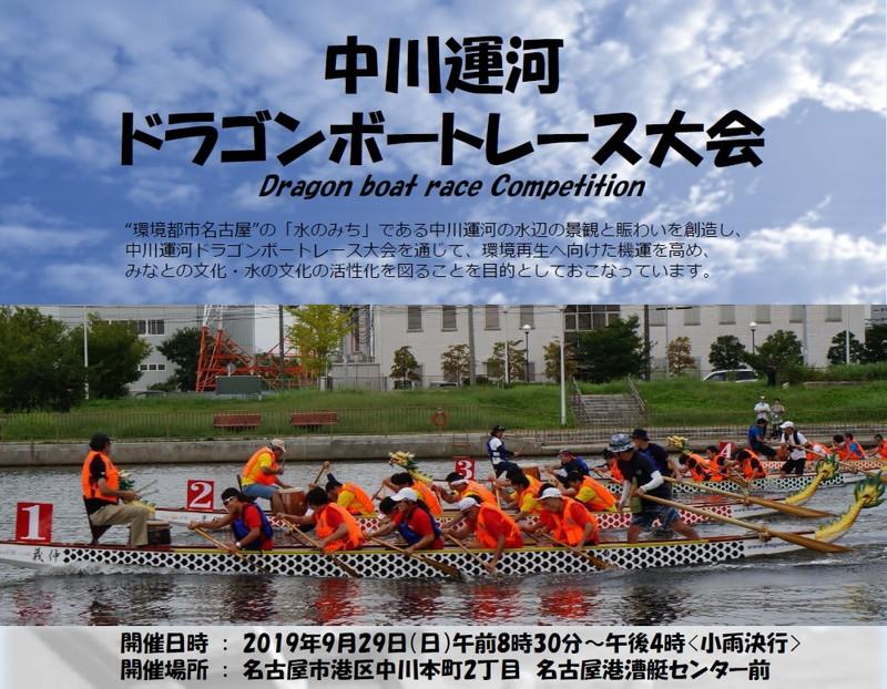 2018中川大会